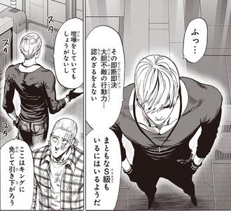 01ea45eb s - 【ワンパンマン】サイタマ「やるなぁお前」