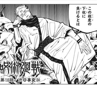 106 呪術 廻 戦