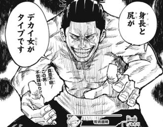 058d8fb3 s - 【呪術廻戦】東堂の性癖