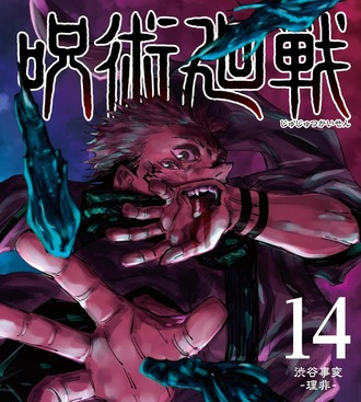 0600b73f s - 【呪術廻戦】渋谷事変ってどんな評価なん?