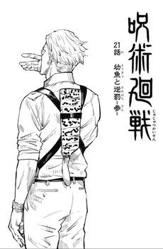 0740d6ff s - 【呪術廻戦】好きな術師