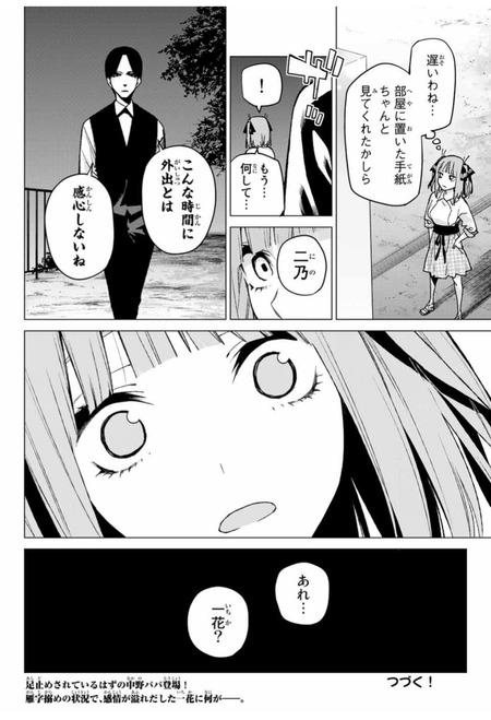 09ec4db4 s - 【五等分の花嫁】初キスって誰でもあるよな【雑談】