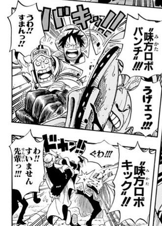 【ワンピース】ルフィ「ゴムゴムのドフラミンゴ」