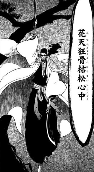 0d832630 s - 【BLEACH】京楽の卍解「花天狂骨枯松心中」って強くない?