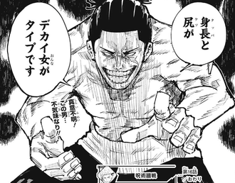 13c3f3b6 s - 【呪術廻戦】東堂葵とかいうキャラ