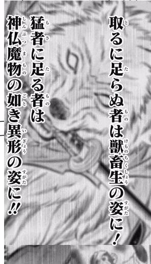 1f699ff5 - るろうに剣心北海道編のラスボスの能力www
