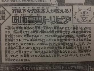 2040061d s - 【呪術廻戦】時系列ってどうなってんの?