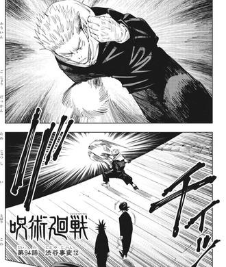 21dc3540 s - 【呪術廻戦】虎杖の打撃、ナナミンとタメだった