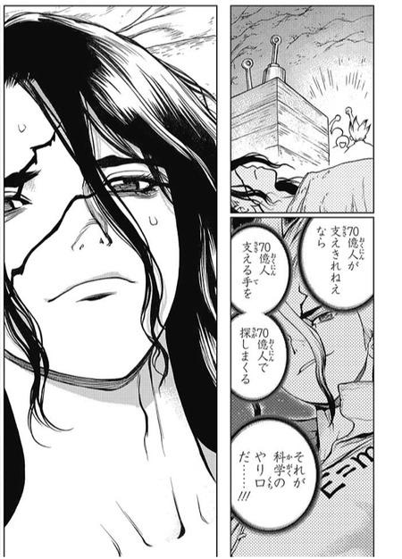 24035956 s - Dr.STONEとかいう漫画