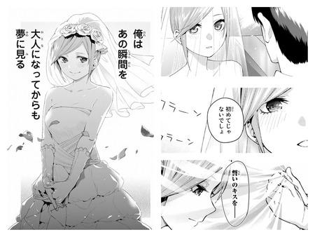 240a7f12 s - 【五等分の花嫁】三玖って初期から重い台詞多いな【雑談】