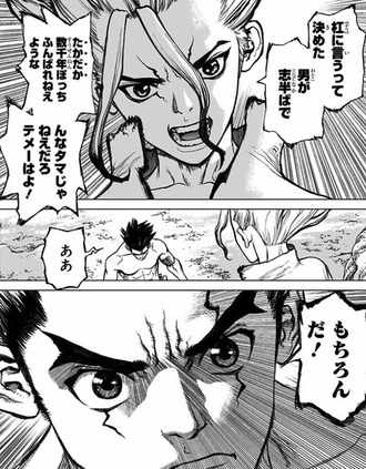 2620d678 s - 【Dr.STONE】千空・大樹の最強コンビ