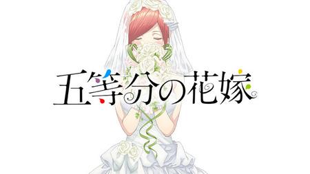post-1055-anime-5-hanayome-thumbnail-001