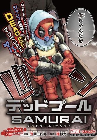 【感想】ジャンプ+『デッドプール:SAMURAI』、スパーダーマンかっけぇ