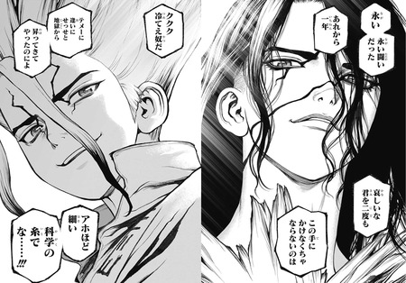 2dbaa559 s - 【Dr.STONE ドクターストーン】76話 感想…司、千空かっけええええ