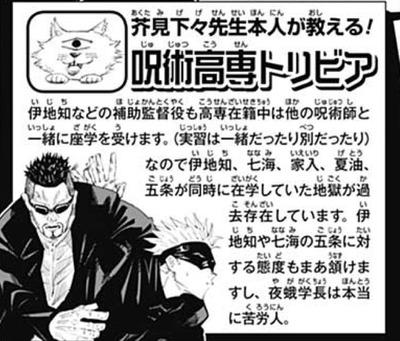 2eaf223b s - 【呪術廻戦】五条悟世代、地獄だった