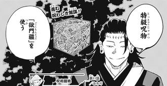 3123787b s - 【呪術廻戦】特級呪具、チートすぎる