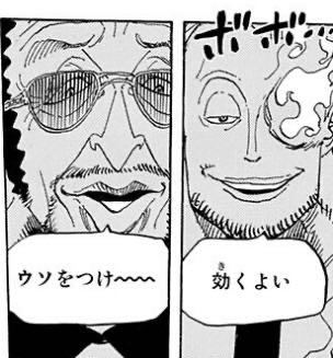 【ワンピース】マルコ「効くよい」