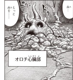 3675705a - 【ワンパンマン】怪人王オロチ、生きてた