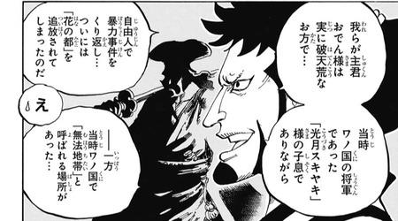 36d0fa01 s - 【ワンピース】黒炭オロチって弱いんじゃね?
