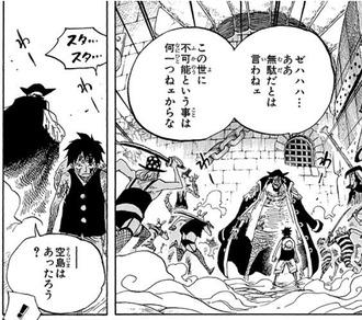 【ワンピース】黒ひげ「空島はあっただろう?」