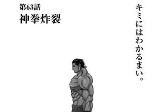 【ケンガンオメガ】63話 感想まさかの最期