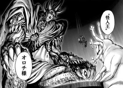 3d61344f s - 【悲報】ワンパンマン、ボロス>>>>>>>>怪人王オロチ