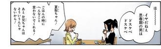 3ed396f0 s - 【BLEACH】夏梨「イヤだねぇ 思春期の男は」