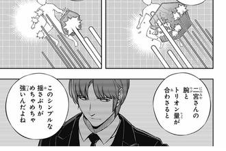 40417393 s - 【ワールドトリガー】二宮さんはシンプルな揺さぶりがめっちゃ強い