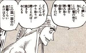 408f58f9 - 【ワンピース】神・エネル、強すぎww