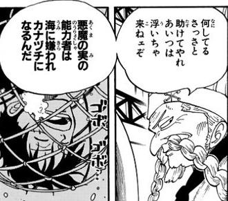 【ワンピース】ゼフ「悪魔の実の能力者は海に浮かないぞ」