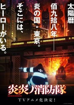 【速報】ソウルイーター作者の新作! マガジン『炎炎ノ消防隊』TVアニメ化決定!