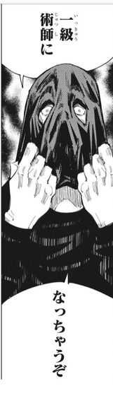 48a810f4 s - 【呪術廻戦】イノタク、このままパパ黒に負けるのか…