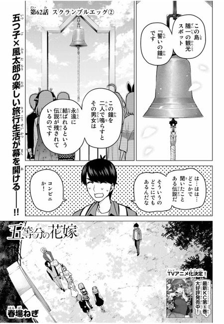 4aecc3a8 s - 【五等分の花嫁】初キスって誰でもあるよな【雑談】