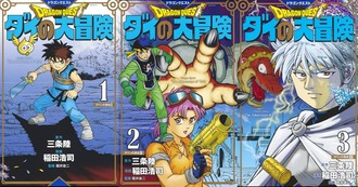 4af1977e s - 【ダイの大冒険】3巻の新装版、じわじわくる