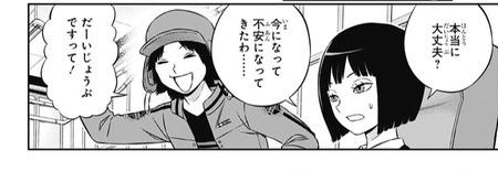 4c6cdc53 s - 【ワールドトリガー】東隊の成長  鈴鳴の作戦  ヒュースの活躍   影浦隊()