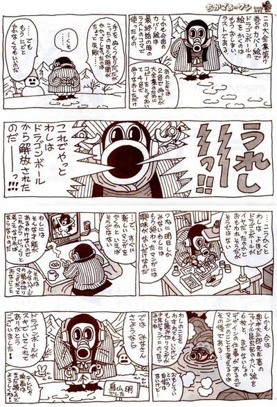 4d794329 s - 鳥山先生「ドラゴンボールから解放されたのだ~~~~!!!!」
