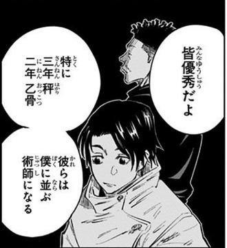 4f17e268 - 【呪術廻戦】渋谷は乙骨でないのかな?