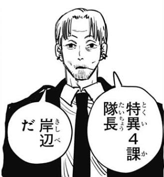 【チェンソーマン】師匠の名前が判明! 普通だ