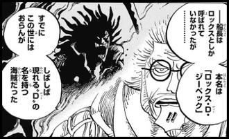 514e3468 s - 【画像】海賊王・ゴールドロジャー、回想を重ねる度に小物っぽくなる