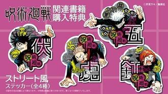 522e4f10 s - 【呪術廻戦】10巻巻、一部書店で「ストリート風ステッカー(全4種)」の特典