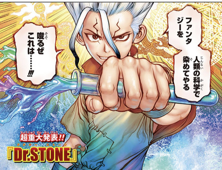 52e13f2e s - Dr.STONEとかいう漫画