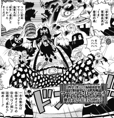 52ef80a3 - 【悲報】来週のワンピース、黒ひげvsカタクリwww