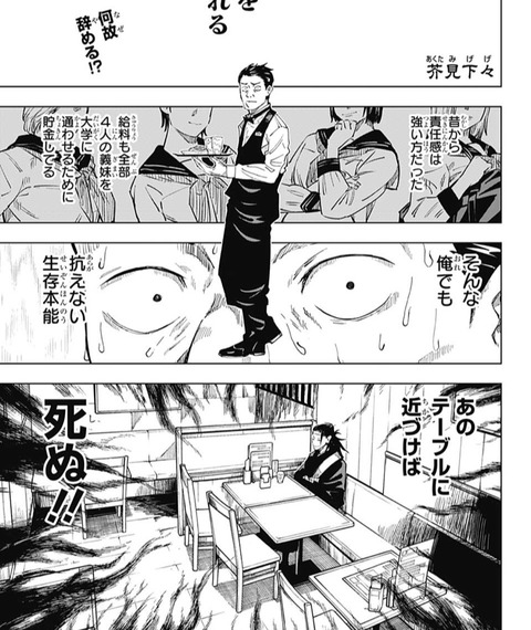 呪術廻戦』第12話 感想...呪力と術式の違い...ファミレス店員可哀想ww : ねいろ速報さん
