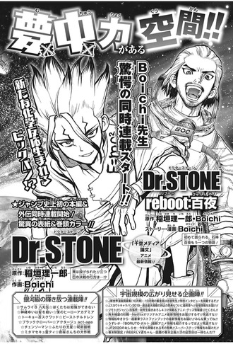 55de1baa s - 【Dr.STONE】白夜のスピンオフがBoich原作で始まる模様(画像追加)