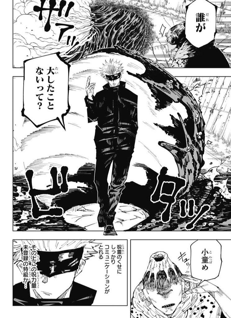 呪術廻戦』第13話 感想...五条先生VS火山頭!! : ねいろ速報さん