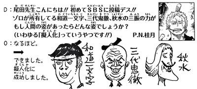 578959ff s - 【画像】ワンピース93巻の裏表紙、やばすぎる...