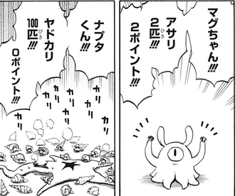 57b6235d s - 【破壊神マグちゃん】3話 感想…ナプタークもかわいい