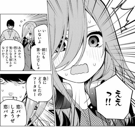 58ee06f8 s - 【画像】五等分の花嫁を読んでワイの心境