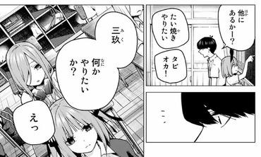 5b08c14e s - 【五等分の花嫁】96話 感想…四葉かわいい 三玖パンケーキ