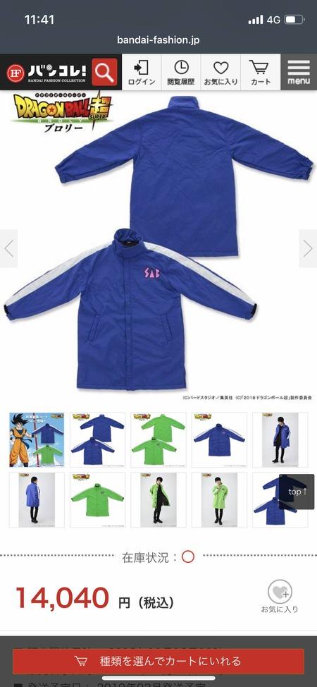 5c20b862 s - 【悲報】孫悟空、ウインドブレイカーを着てしまう